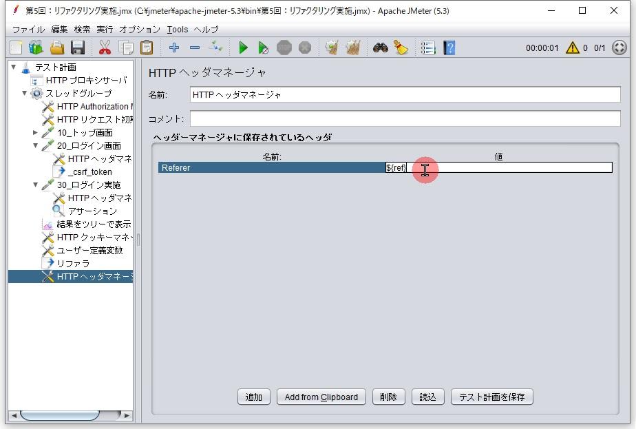 HTTPヘッダマネージャーへリファラを追加する