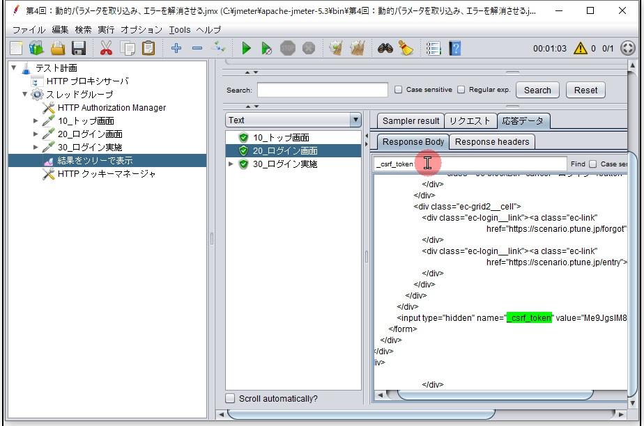 htmlの出力を確認する