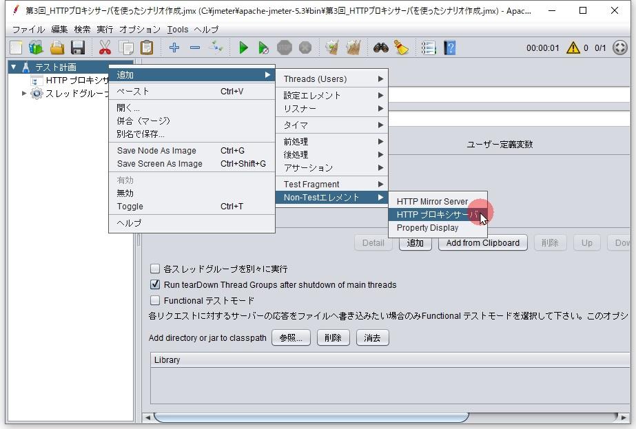 HTTPプロキシサーバ追加