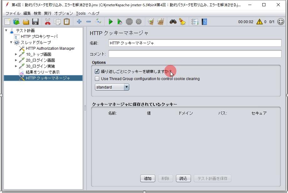 HTTPクッキーマネージャーの設定