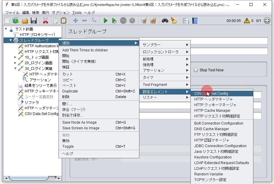 CSV Data Set Configを追加