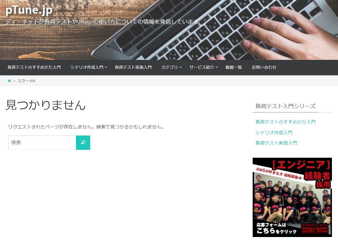ptune.jpの404エラー画面